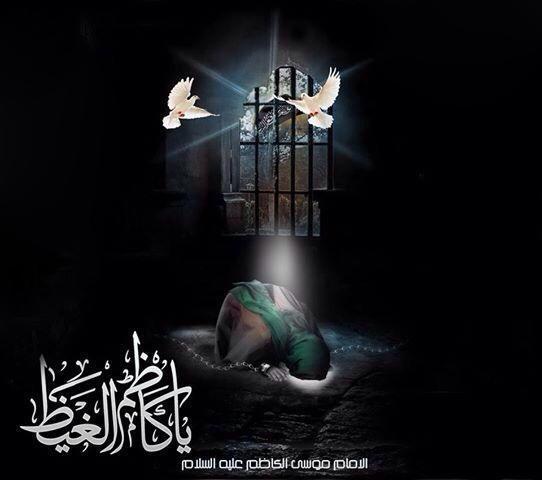 shahadat imam kazim(a.s)